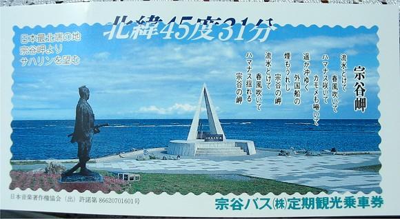 宗谷バス乗車券