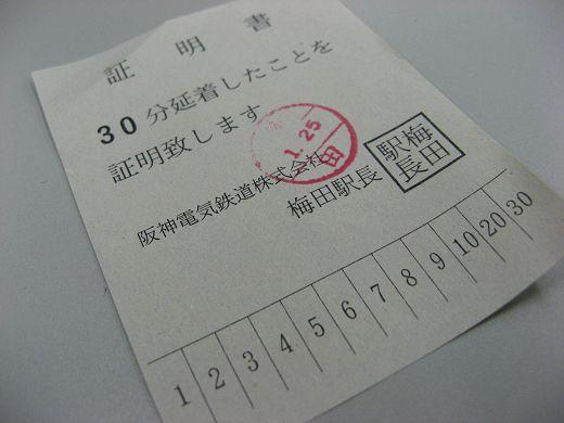 阪神電車の延着証明書
