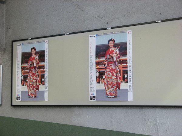 阪急・阪神の「初詣」と「十日戎」・・・その後