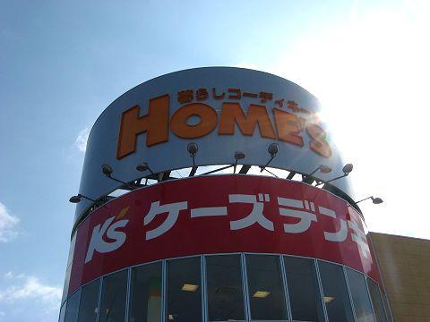 ホームズ西神戸店閉店