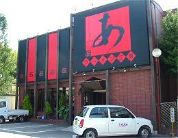 ラーメン工房あ 三田店