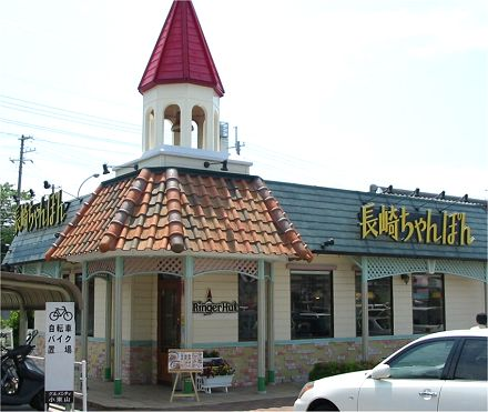 リンガーハット 小束山店