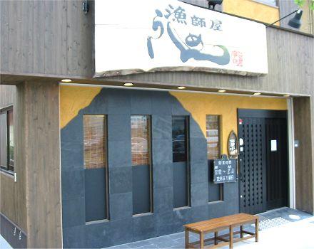 漁師屋 芦屋店