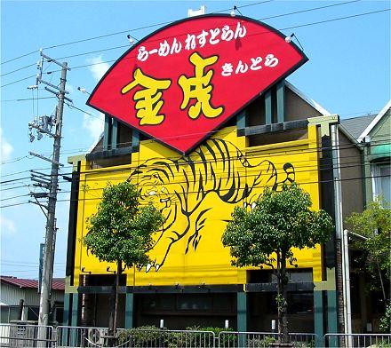 金虎 太子店