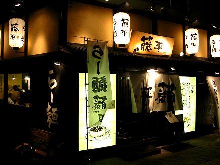 藤平 甲子園口店