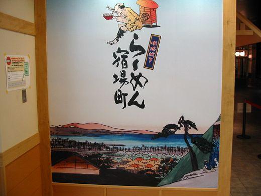 姫路城下らーめん宿場町