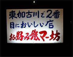 東加古川で2番目に美味しい店