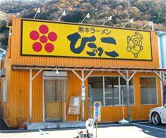 熊本ラーメンひごっこ