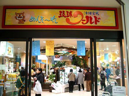 麺そ〜れ沖縄食堂