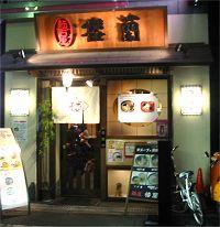 麺屋楼蘭 心斎橋店