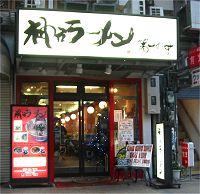 神戸らーめん第一旭 元町店