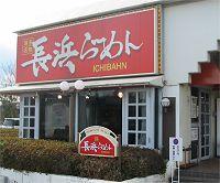 長浜一番 野口店