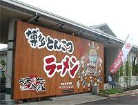 味の蔵 姫路香寺店
