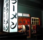 京都ラーメンきんざん