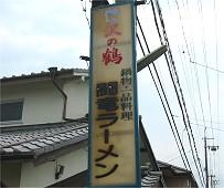 闘竜ラーメン