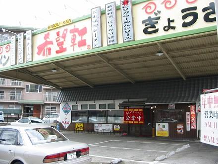 希望軒/龍野店