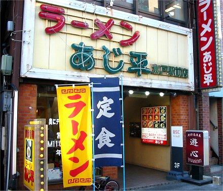 あじ平水戸駅前店