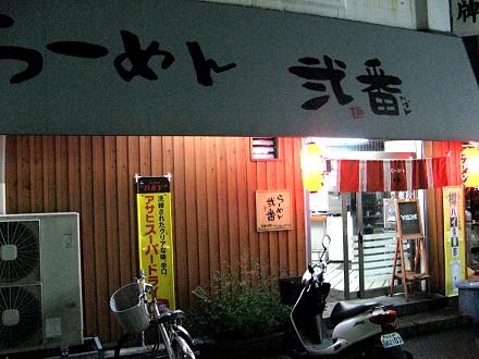 らーめん弐番/堺町店