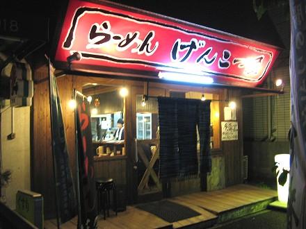 げんこつ屋/光町店