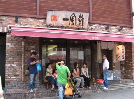 博多一風堂神戸元町店