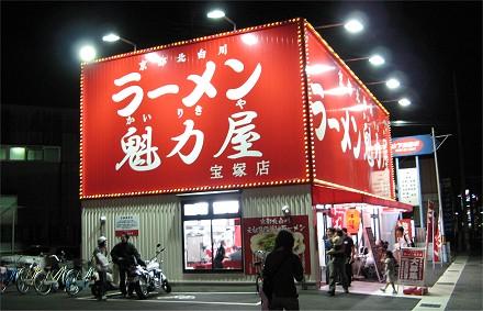 魁力屋/宝塚店