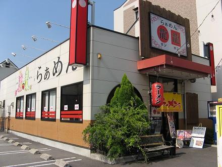らぁめん龍龍/高槻店