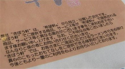 きぼう軒 神戸有野店