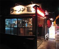 ラーメン蔵庵/平野町店