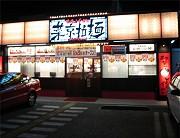 菜京拉麺/宝塚店