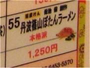 柴又タンタン麺/篠山店