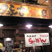 豚吉/蒲生本店