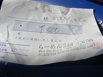らーめん2国 土山店
