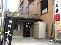 西町大喜 駅前店