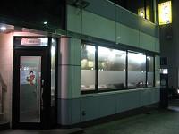 一久 新川店