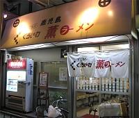 鹿児島くろいわ薫ラーメン