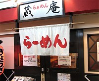 らぁめん蔵庵 明石店