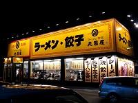 丸醤屋 西神戸店