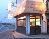 ラーメン藤 石部店