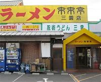 来来亭 三雲店