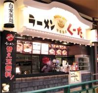 ラーメンく〜た リーファ店