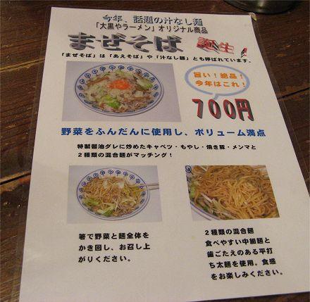 食楽麺 大黒や