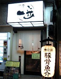 麺屋キッチン一歩
