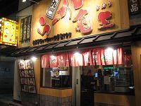 九州らーめん亀王 京橋店