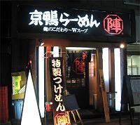 京鴨らーめん陣 福島店