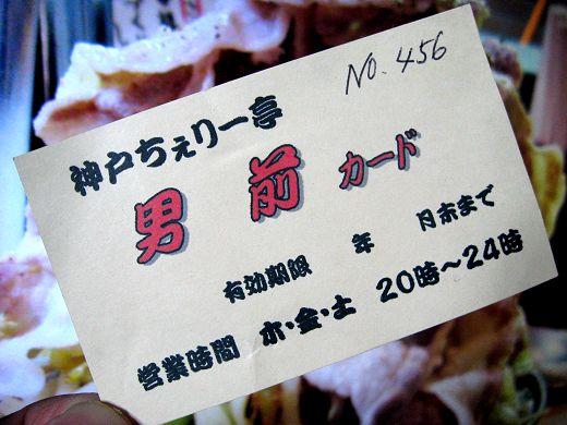 神戸ちぇりー亭