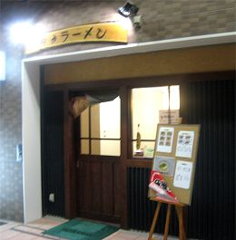 神戸ラーメン第一旭 新長田店