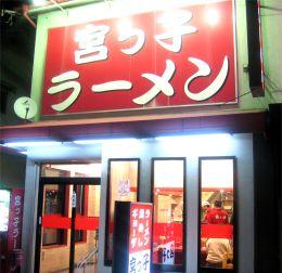 宮っ子ラーメン 鳴尾店