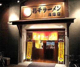 彩華ラーメン 兵庫店