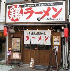 三十二匁 福山駅前店