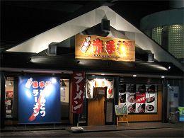 博多赤手拭 神戸本舗
